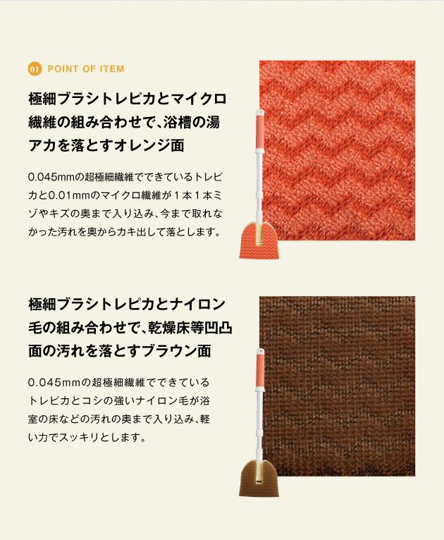 point of item バスクリーナー 繊維