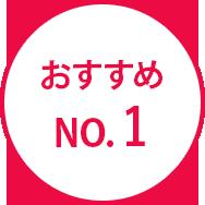 おすすめ NO.1