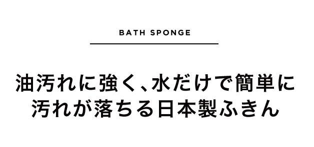 油汚れに強く、水だけで簡単に汚れが落ちる日本製ふきん