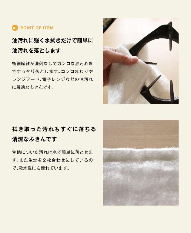 point of item 油取りふきん