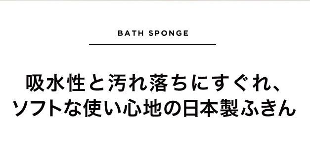 吸水性と汚れ落ちに優れ、ソフトな使い心地の日本製ふきん