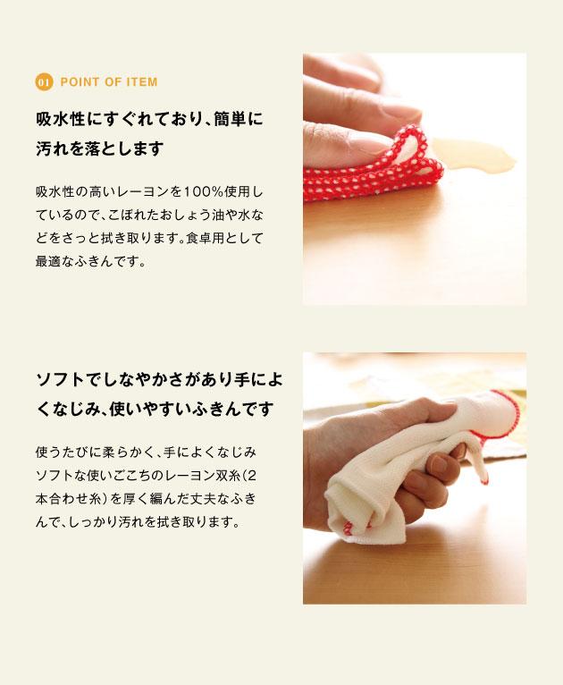 point of item 食卓用レーヨンふきん