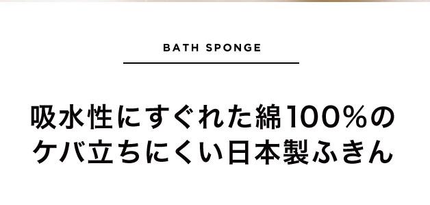 吸水性に優れた綿100%のケバ立ちにくい日本製ふきん