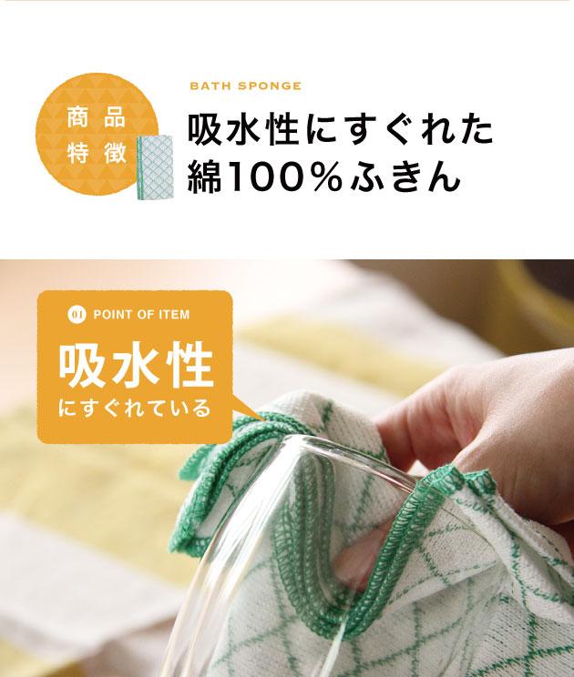 吸水性に優れた綿100%ふきん