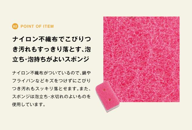 ナイロン不織布でこびりつき汚れもすっきり落とす、泡立ち・泡持ちがよいスポンジ