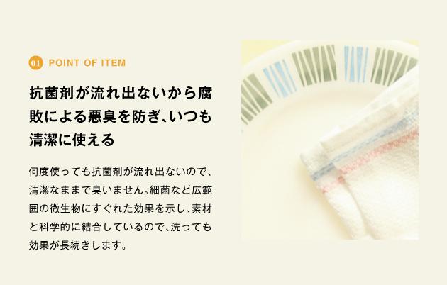 point of item 抗菌剤が流れ出ないから腐敗による悪臭を防ぎ、いつも清潔に使える