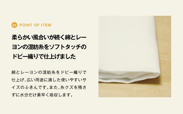 point of item 柔らかい風合いが続く綿とレーヨンの混紡糸をソフトタッチのドビー織で仕上げました