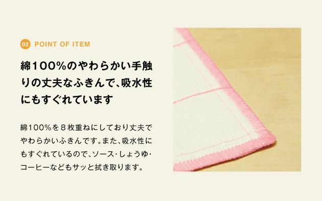 point of item 綿100%のやわらかい手触りの丈夫なふきんで、吸収性にも優れています