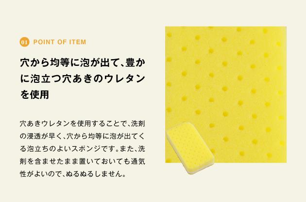 point of item 穴あきウレタン