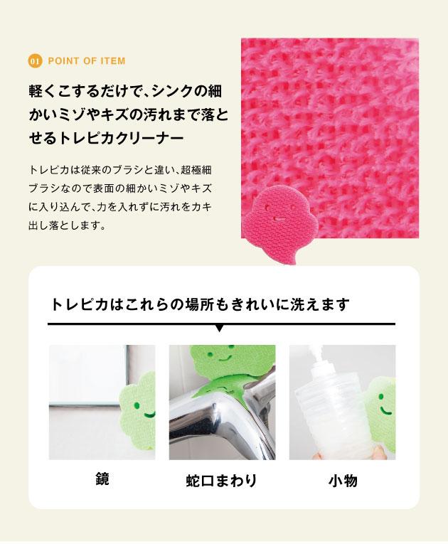 point of item 軽くこするだけで、シンクの細かい溝や傷の汚れまで落とせるトレピカクリーナー