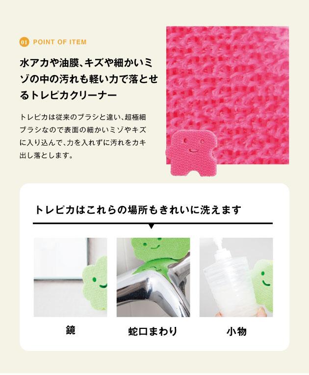 point of item 水アカや油膜、キズや細かいミゾの中の汚れも軽い力で落とせるトレピカクリーナー