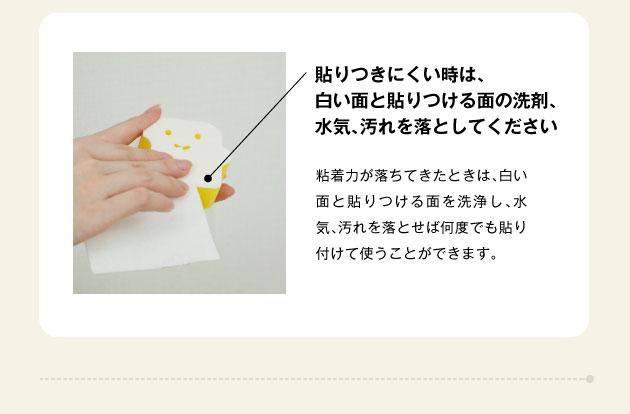 貼りつきにくい時は、白い面と貼り付ける面の洗剤、水気、汚れを落としてください。