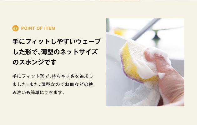 point of item 手にフィットしやすいウェーブした形で、薄型のネットサイズのスポンジです