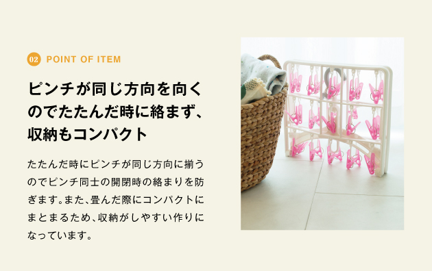 point of item 便利フック快適角 コンパクト