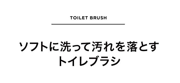 ソフトに洗って汚れを落とすトイレブラシ