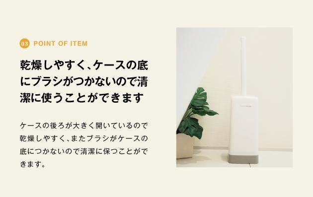 point of item 乾燥しやすく、ケースの底にブラシがつかないので清潔に使うことができます