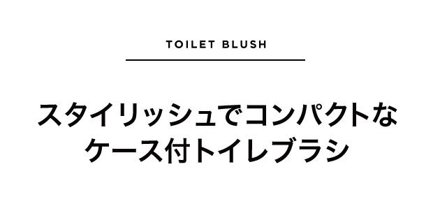 スタイリッシュでコンパクトなケース付トイレブラシ