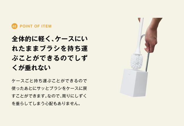 point of item 全体的に軽く、ケースにいれたままブラシを持ち運ぶことができるのでしずくが垂れない