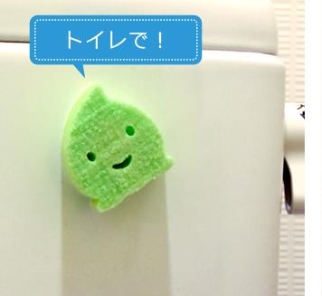 トイレで!