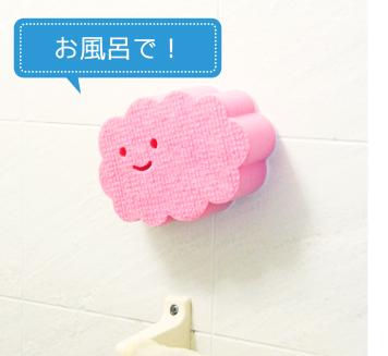 お風呂で!