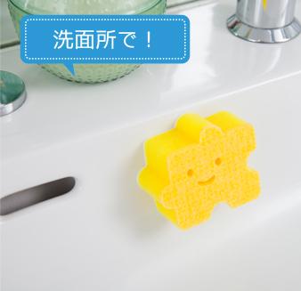 洗面所で!