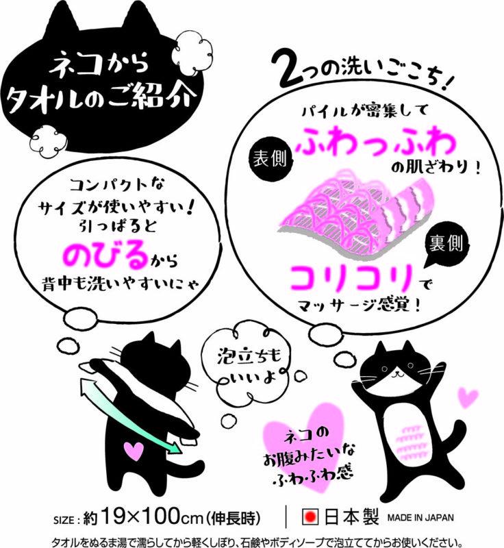 ネコののびるボディタオル