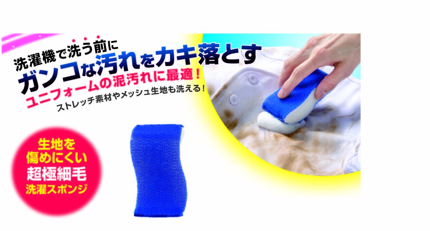 ユニフォーム洗濯スポンジ